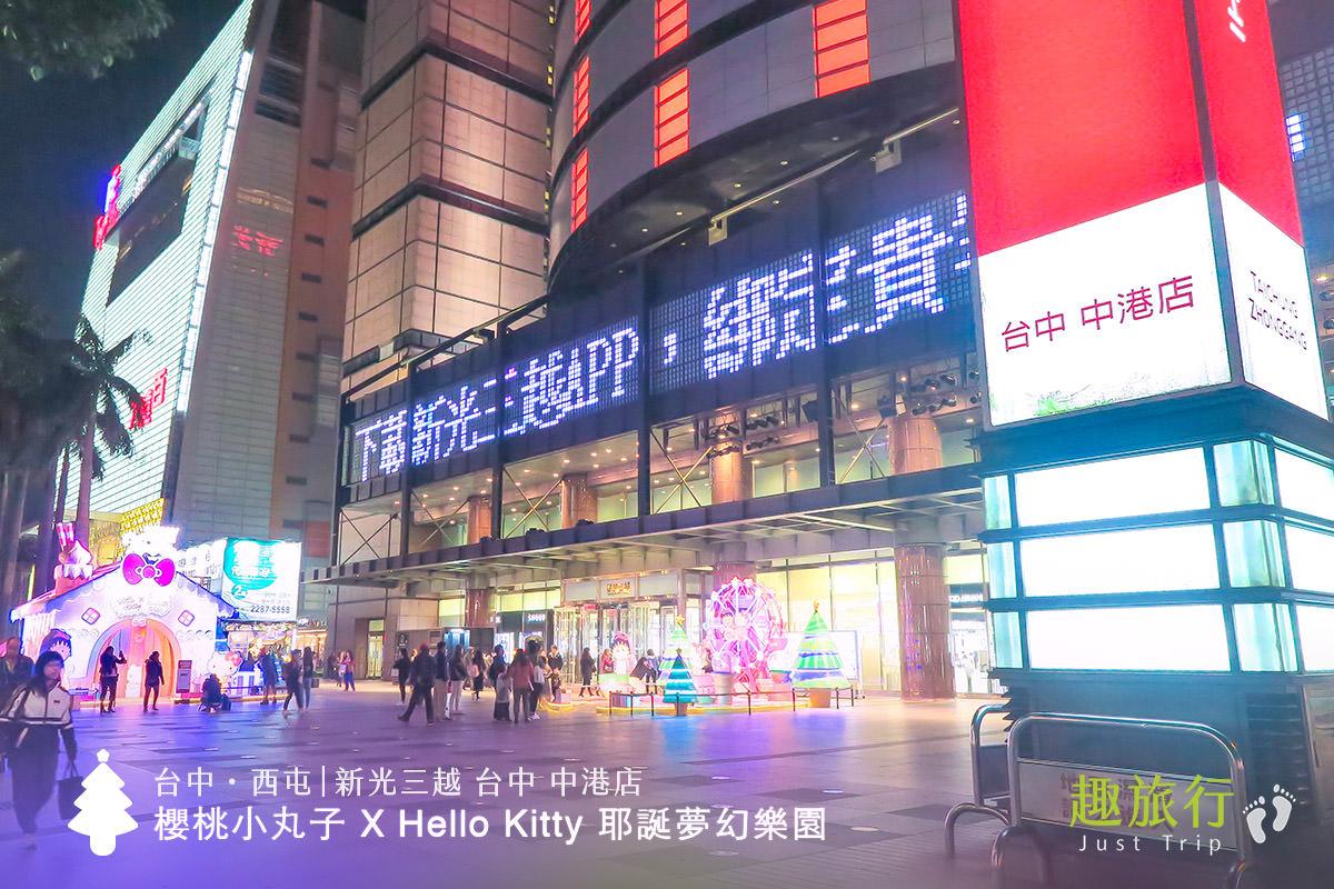 2017 耶誕節 櫻桃小丸子 Hello Kitty 耶誕 夢幻樂園 台中 新光三越