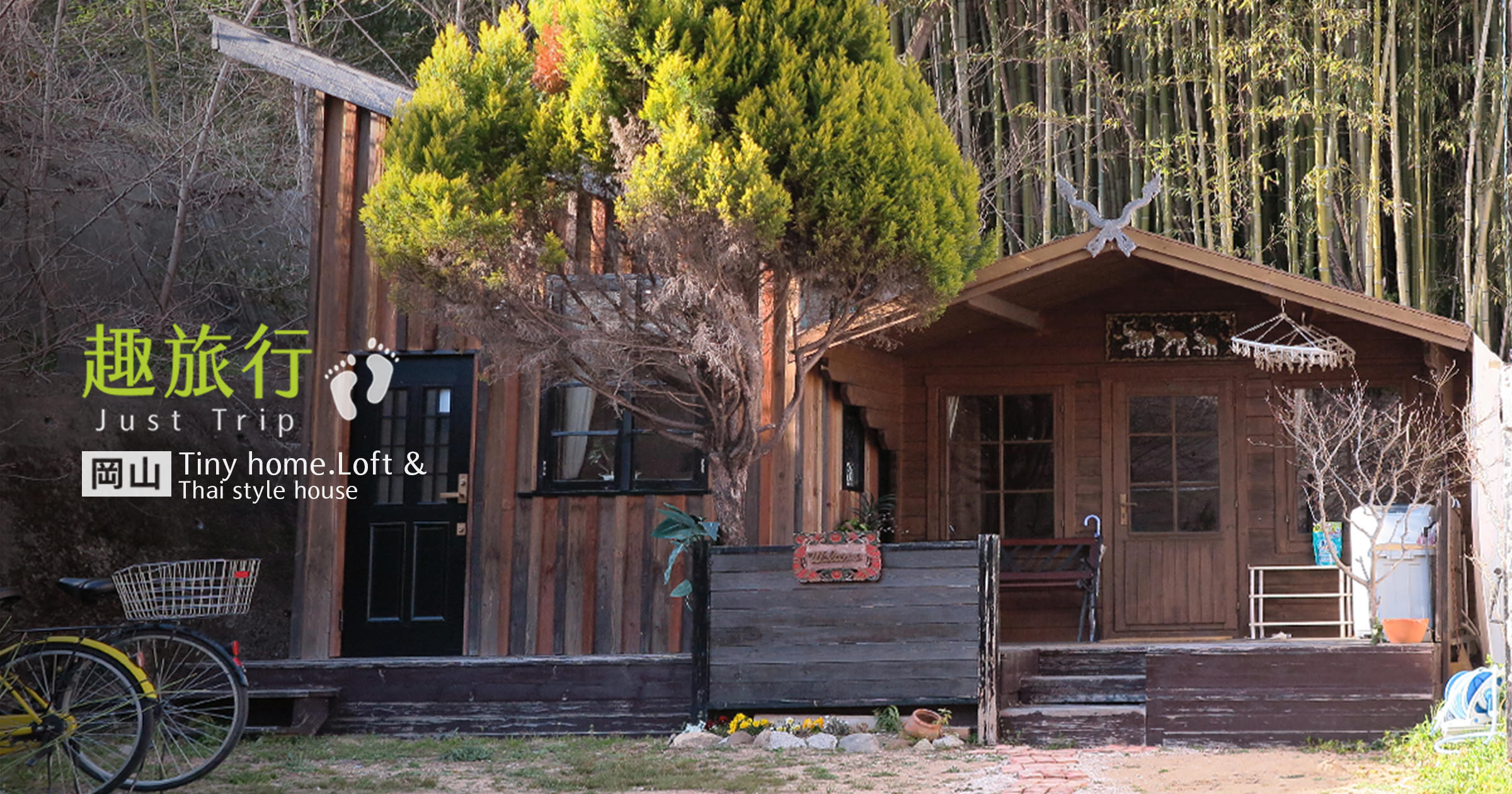 岡山市 Airbnb 岡山Airbnb 小木屋 山陰地區 岡山機場住宿