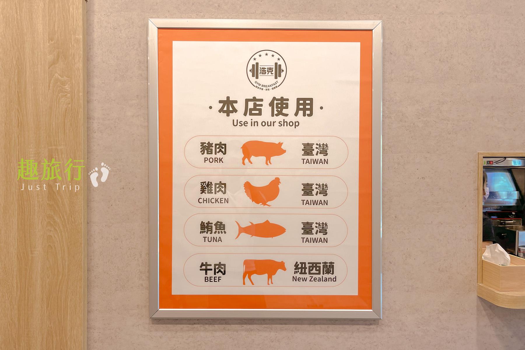 基隆,台灣豬,紐西蘭牛