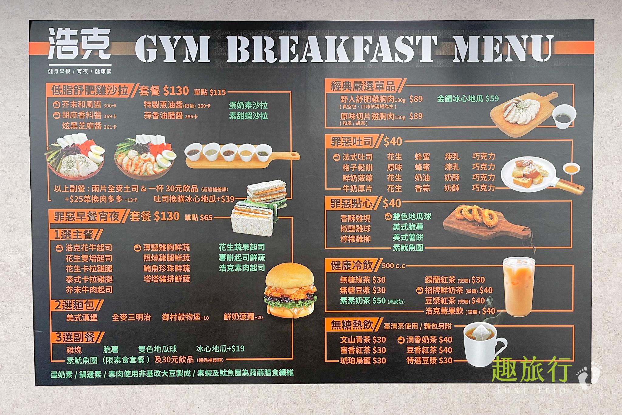 浩克健身早午餐菜單,浩克菜單