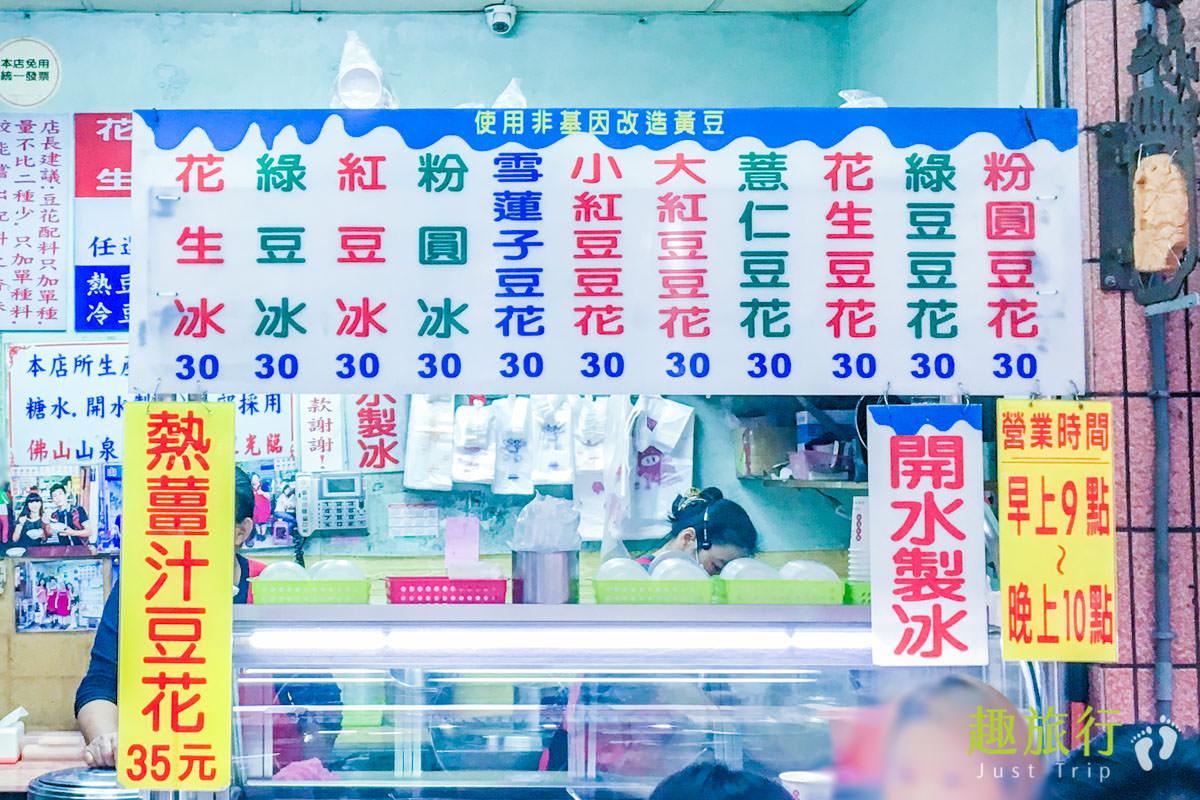 新北 三峽 老街 三峽老街 必吃 山泉水 手工 豆花 山泉水豆花 價目 菜單
