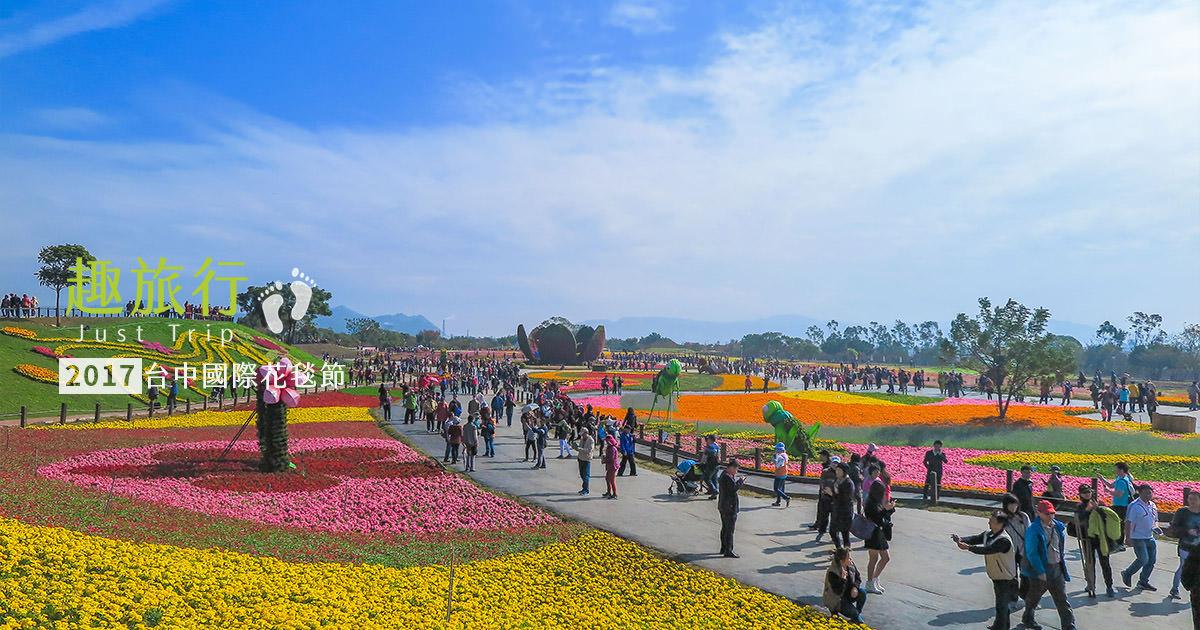 2017 台中 國際 花毯節 花海 后里