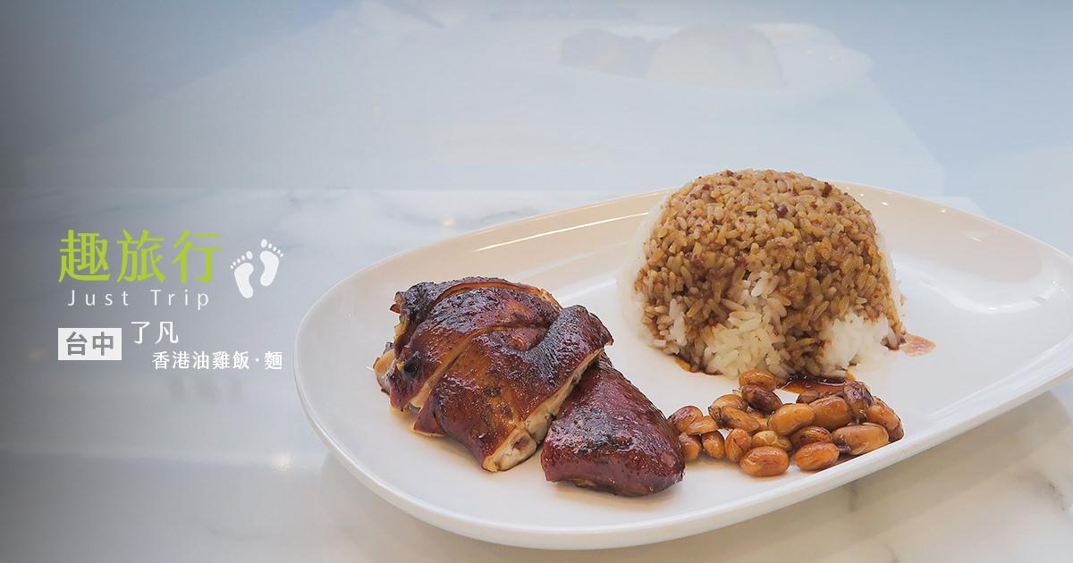 世界第一家米其林一星小販 了凡香港油雞飯麵 台中美食 JMALL 米其林一條街