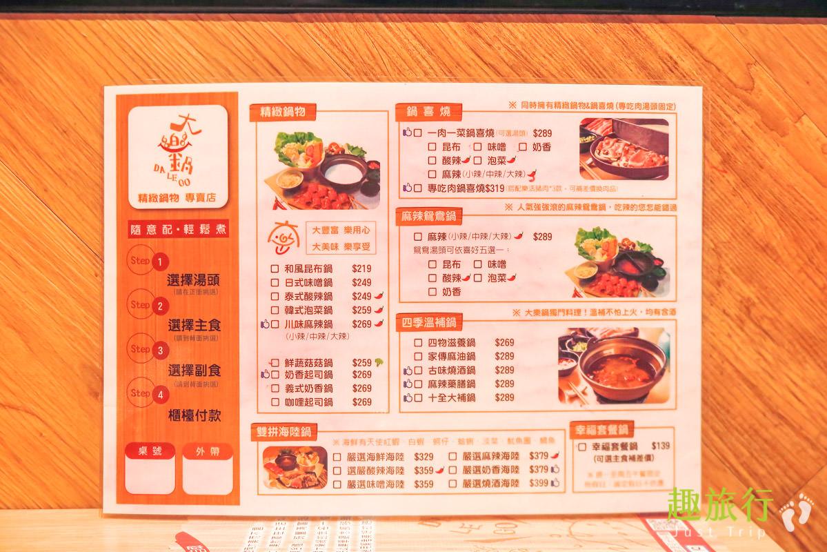 台中 南屯 大樂鍋 菜單 大樂鍋菜單