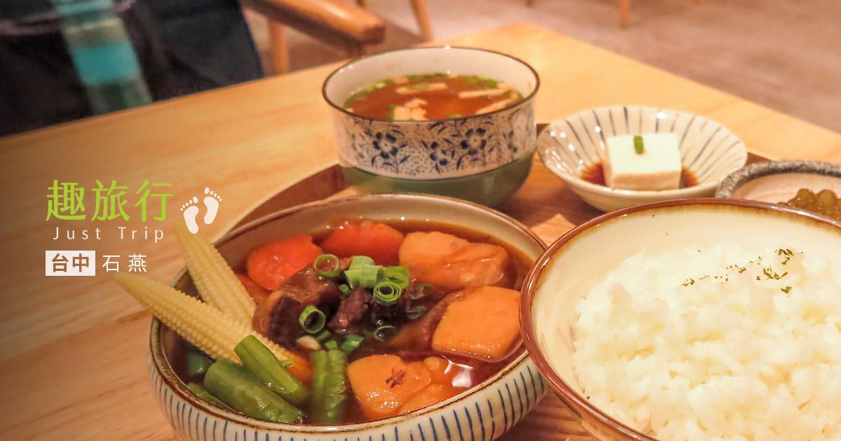 逢甲 文青 甜點 定食 石燕 日式洋蔥馬鈴薯燉牛肉 燉牛肉