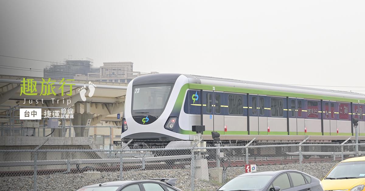 台中捷運試乘資訊