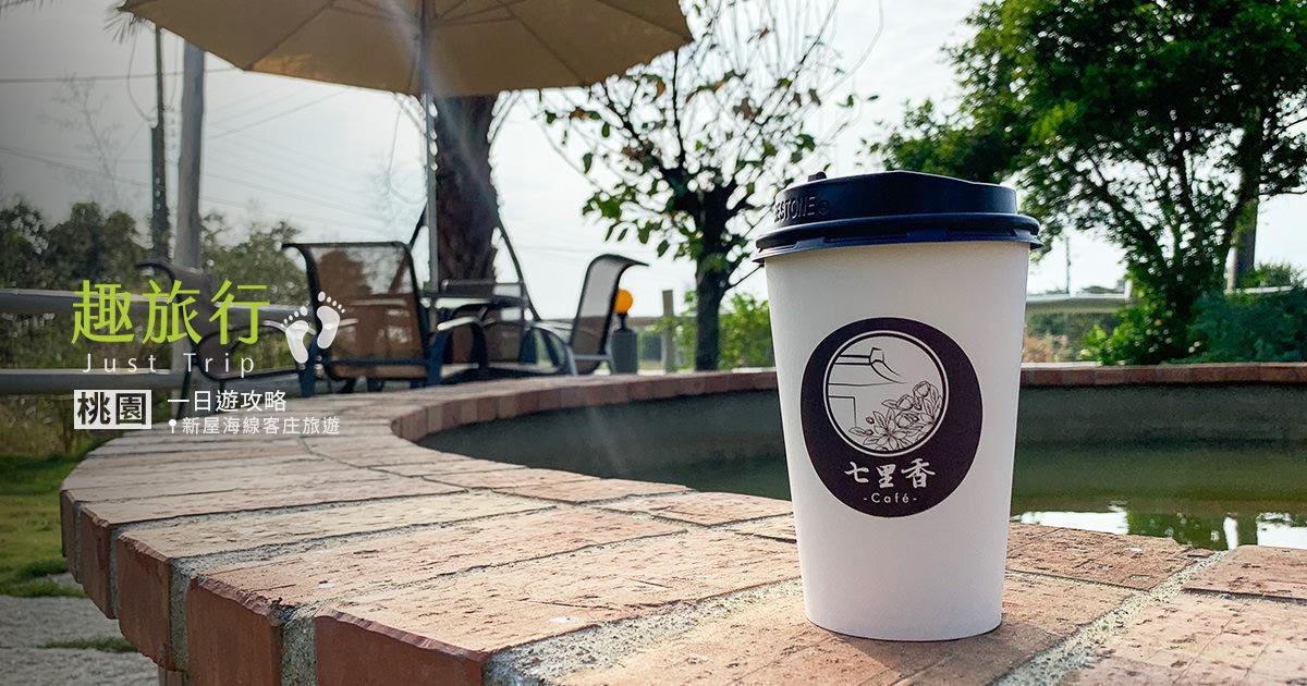桃園・新屋   海線客庄旅遊景點 蜂知識學習沉浸西濱下午茶